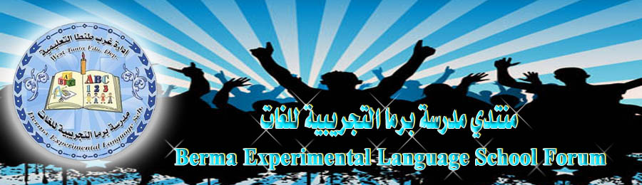 منتدى مدرسة برما التجريبية للغات