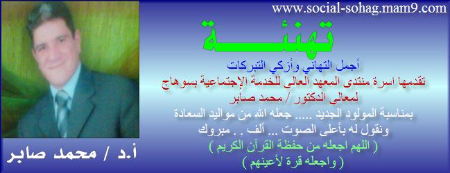 إدارة المنتدى تهنئ معالى الدكتور محمد صابر لمولوده الجديد
