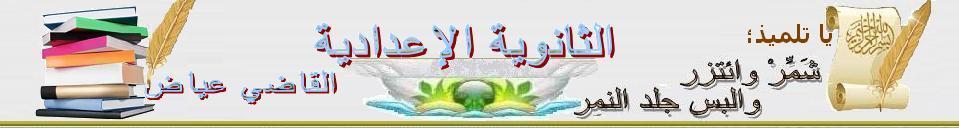 الثانوية الإعدادية القاضي عياض سيدي قسم