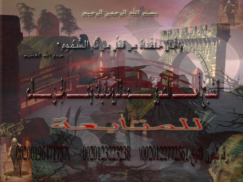 الشيخ احمد المصرى للروحانيات وعالم الجن
