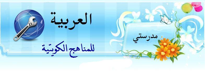 مدرستي العربية للمناهج الكويتية