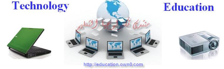 منتدي تكنولوجيا التعليم