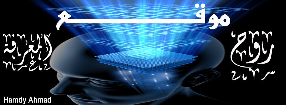 موقع روح المعرفة